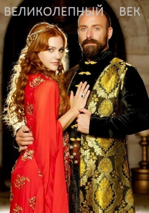 The Magnificent Century (Muhteşem Yüzyıl)- the best Turkish TV series