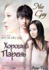 Top 20 The Best Korean Dramas - Beauty-around.com